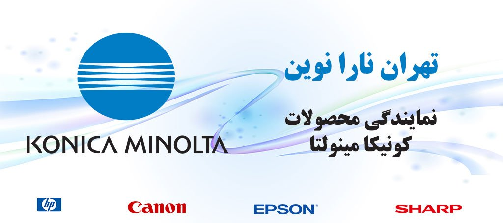 تهران نارا نوین - نمایندگی محصولات کونیکا مینولتا